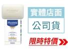 【Mustela 慕之恬廊】慕之幼高效滋養皂150g