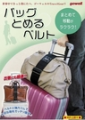 日本Gowell便利旅行行李用伸縮帶
