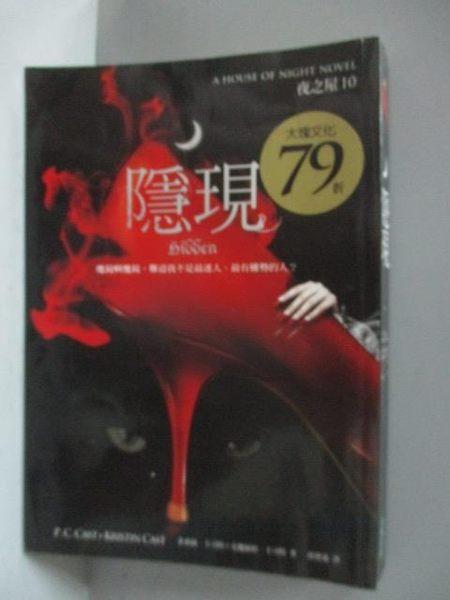 【書寶二手書T4/翻譯小說_IBO】隱現_菲莉絲.卡司特