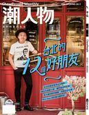 潮人物雜誌 6月號/2017 第80期