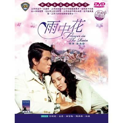 邵氏經典-雨中花DVD 何莉莉 凌雲 南宮勳