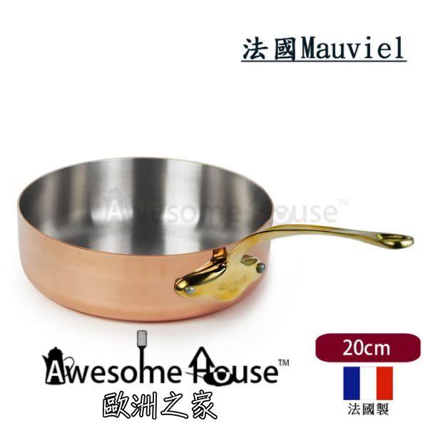 法國 Mauviel 銅鍋 M150系列 20cm單銅柄深鍋(6523.20)