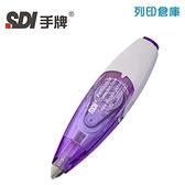 SDI 手牌 CT-205V 紫色 5mm*6M iPUSH 輕鬆按修正帶 1個