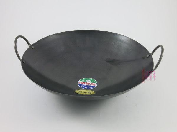 **好幫手生活雜鋪**富貴牌雙耳鐵鍋(雙層)尺6-------不沾鍋.炒鍋.鐵鍋.平底鍋