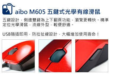 【貓頭鷹3C】aibo M605 五鍵式光學有線滑鼠