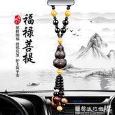 汽車掛件  高檔桃木車載裝飾品擺件男女士車上吊墜保平安符車內吊飾  歐韓流行館