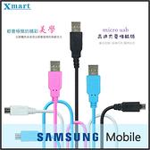 ◆Xmart Micro USB 2M/200cm 傳輸線/高速充電/SAMSUNG S5750/S5500/S5550/S5560/S5600/S5620/S5628/S7070/S7220/S7390