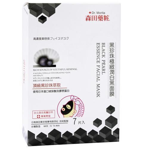 Dr.Morita森田藥粧 黑珍珠極緻潤白黑面膜 7入/盒