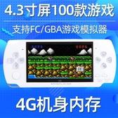 游戲機掌機PSP3000掌上復古游戲機懷舊款老式FC搖桿GBA街機【鉅惠85折】