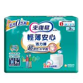 來復易 輕薄安心活力褲 M號 (9片 / 4包/箱) 紙尿褲【杏一】