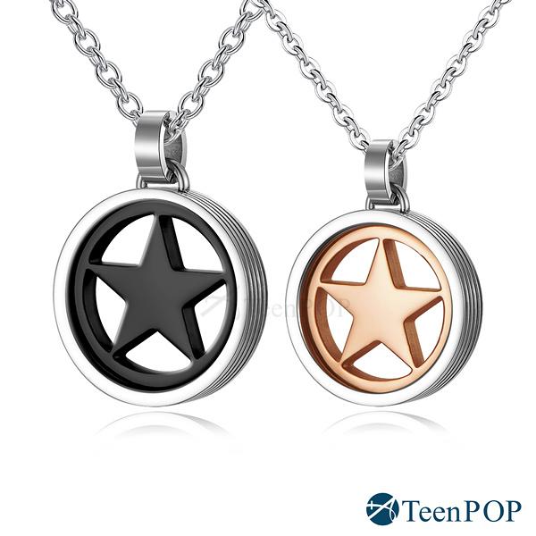 情侶項鍊 對鍊 ATeenPOP 珠寶白鋼項鍊 幸福原則-五角星星 黑玫款*單個價格*情人節禮物