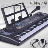小學生初中生成人鋼琴初學者自學電子琴多功能61鍵音格格手卷 麻吉好貨