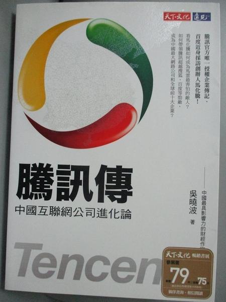 【書寶二手書T5/財經企管_GBC】騰訊傳:中國互聯網公司進化論_吳曉波