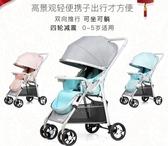 嬰兒車 嬰兒推車可坐可躺摺疊