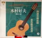 【停看聽音響唱片】【XRCD】YOSHI...