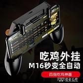 吃雞神器m16一鍵連發全自動壓槍連點透視手游輔助器和平精英蘋果11安卓專用高端外設物探索先鋒