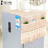 冰箱罩防塵罩萬能蓋巾格力美的雙開門冰箱蓋布 祕密盒子