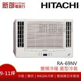*~新家電錧~*【HITACHI日立 RA-69NV】變頻冷暖窗型冷氣~含安裝