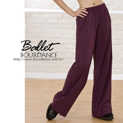 *╮寶琦華Bourdance╭*專業瑜珈韻律芭蕾☆拼接後口袋寬鬆長褲【BDW13B24】