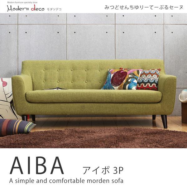 三人沙發 / AIBA艾柏日式拉釦造型布沙發 / 綠色-7色 / MODERN DECO