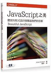JavaScript 之美|聽頂尖程式設計師闡述他們的思維