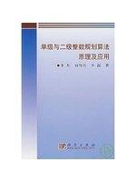 二手書博民逛書店《單級與二級整數規劃算法原理及應用》 R2Y ISBN:7030193326