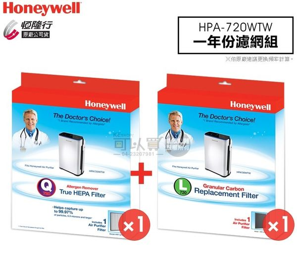 限量組合價 美國 Honeywell HRF-Q720顆粒活性碳濾網+HRF-L720True HEPA濾網 適用HPA-720