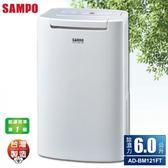 【聲寶SAMPO】6L微電腦空氣清淨除濕機 AD-BM121FT  《刷卡分期+免運費》