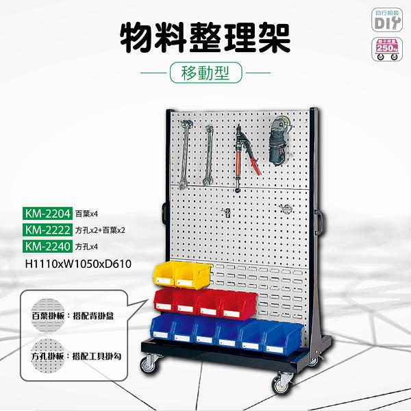 天鋼-KM-2204《物料整理架》移動型-兩片高  耗材 零件 分類 管理 收納 工廠 倉庫