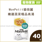 寵物家族-MonPetit貓倍麗 嫩雞蔬菜極品高湯40g