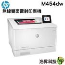 【新機上市 ↘19000】HP LaserJet Pro M454dw 無線雙面雷射印表機
