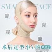 瘦臉貼神器V臉面罩面部塑形整形專用收雙下巴法令紋頸頜 花樣年華