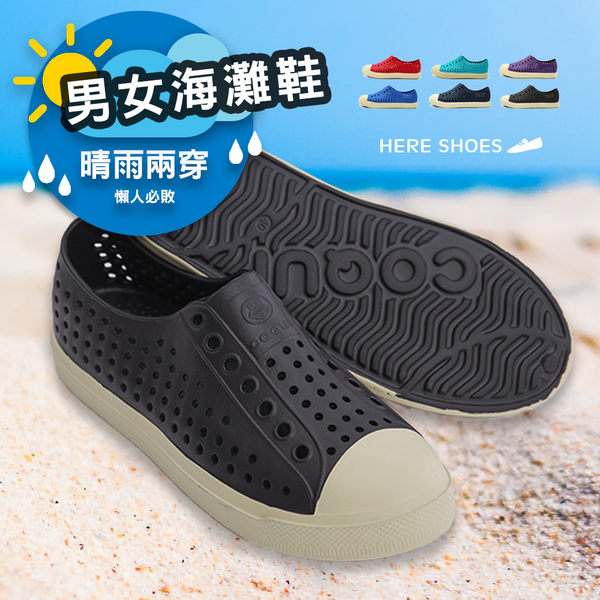 [Here Shoes]玩墾丁男鞋女鞋情侶鞋潮流奶油頭透氣防水膠鞋洞洞鞋沙灘玩水出遊─AN7102
