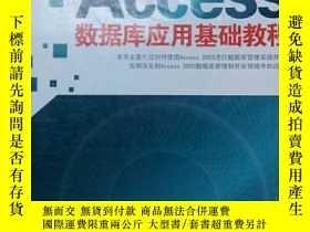 二手書博民逛書店罕見Access數據庫應用基礎教程Y238497 李志梅 北京郵