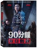 【停看聽音響唱片】【DVD】90分鐘末日倒數