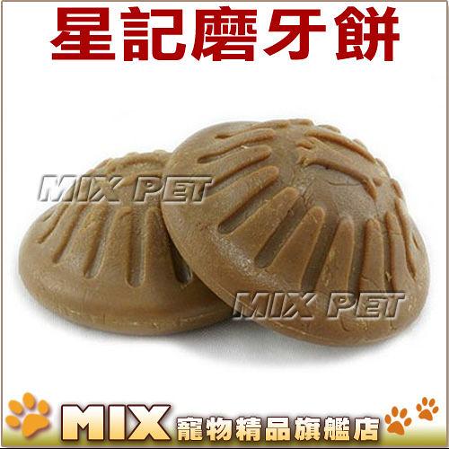 ◆MIX米克斯◆美國STARMARK星記玩具.EVERLASTING treat星記磨牙餅【M號中型犬專用】雞肉口味
