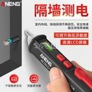 感應測電筆電工專用多功能智慧查斷點全自動萬能驗電筆家用試電筆