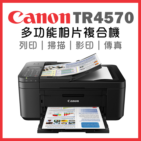 (VIP)Canon PIXMA TR4570傳真多功能相片複合機