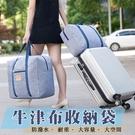 【樂邦】600D防潑水牛津布搬家袋收納袋提物袋- 提袋 牛津布 收納袋 搬家袋 防潑水 行李袋 託運袋