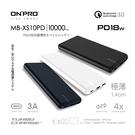 ONPRO MB-XS10PD 行動電源 Type-C PD3.0 18W QC3.0 10000mAh