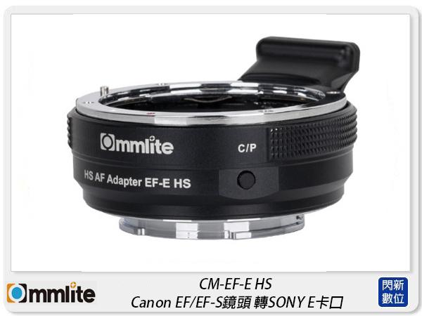Commlite CM-EF-E HS 高速自動對焦 轉接環 EF鏡頭 轉 SONY E機身(公司貨)