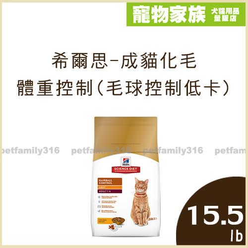 寵物家族-希爾思成貓化毛體重控制(毛球控制低卡)雞肉配方15.5lb-送健康水瓶*1