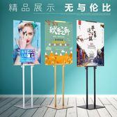 展示架KT板展架 雙面海報架廣告架立牌海報支架海報廣告牌展示牌落地架 JD 寶貝計書