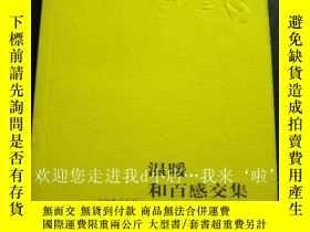 二手書博民逛書店《溫暖和百感交集的旅程》餘華罕見上海文藝出版社8品 包 收藏 投