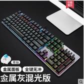機械鍵盤青軸黑軸茶軸紅軸遊戲吃雞臺式筆記本電腦辦公有線外接網吧電競  lx