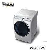 入內特價~Whirlpool 惠而浦【WD15GW】15KG洗脫烘滾筒洗衣機