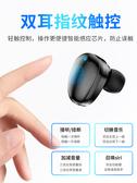 藍芽耳機雙耳真無線運動跑步耳機入耳式5.0隱形超長待機迷妳壹對微小型