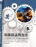 二手書R2YB 2010年9月BOD一版《新聞採訪與寫作》銘傳大學新聞學系 秀威