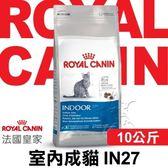 ROYAL CANIN 法國皇家 IN27室內成貓  貓飼料 10kg