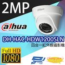 高雄/台南/屏東監視器 DH-HAC-HDW1200SLN 1080P 四合一紅外線攝影機 大華dahua